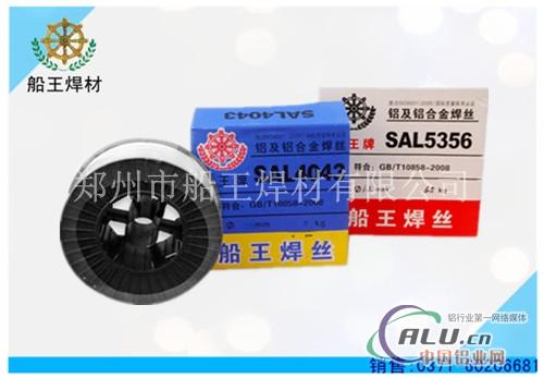 铝合金车体焊接用什么焊丝