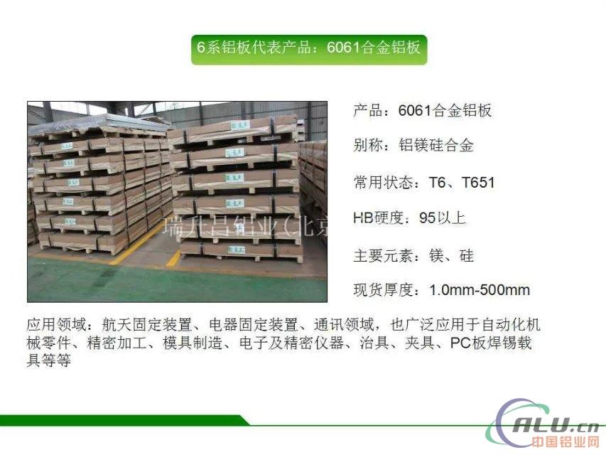 瑞升昌铝业 现货销售6061 T6 铝板  13681192101