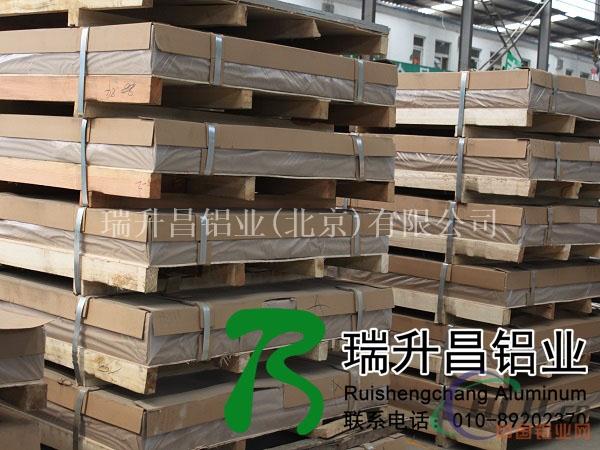 北京7075航空铝板,批发18810830191