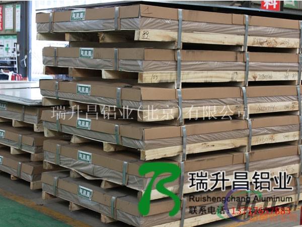 批发7075t651北京现货切割