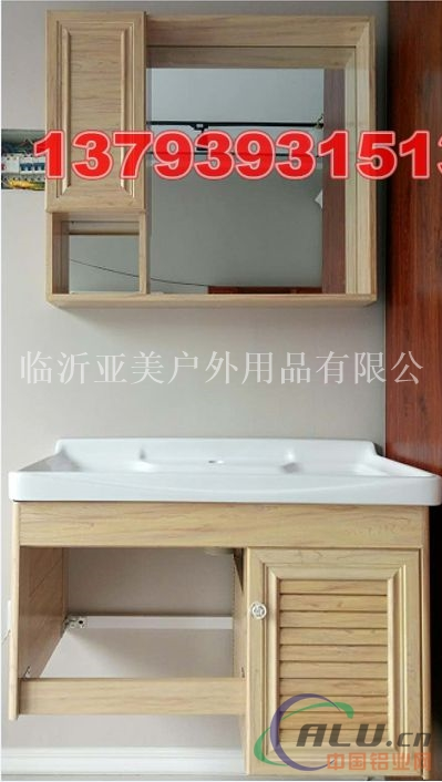 浴室组合柜铝型材