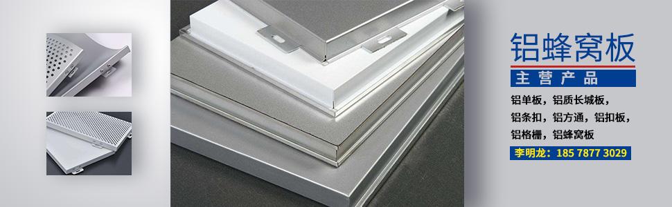 铝单板、铝挂片、铝窗花、