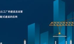 2017年最有技术含量的装配式研讨会―预制混凝土行业产业链一体化高峰论坛报名启动