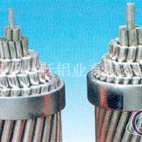 长期供应铝合金绞线