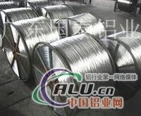 7075铝合金线批发5050铝镁合金线