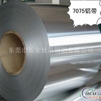 标准规格7075热轧铝带铝板价格