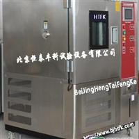 高低温试验箱高低温试验箱
