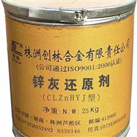 供应株洲创林牌锌灰还原剂