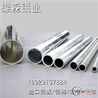 6061无缝铝管3003防锈铝管厂家