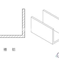 U形槽铝,铝合金型材,断桥型材
