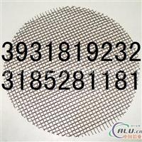7目耐高温1200度铁铬铝网
