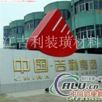 供应优质铝单板中国吉利