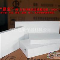 专业生产电解铝用高温硅酸钙板