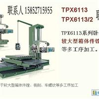 铝制镗床TPX6113型卧式铣镗床