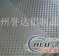供应优质冲孔铝板