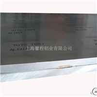 7075原装进口铝板(上海总代理商)