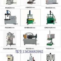 新型优质四柱液压机 小型液压机