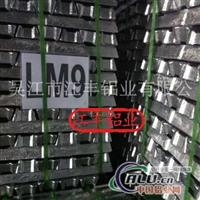 供铸造铝合金锭LM9