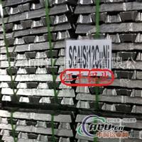 供铸造铝合金锭SGAlSi12CuNi