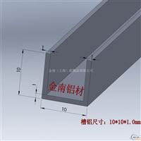 铝合金槽铝现货10x10x1.0mm