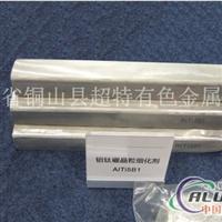铝钛硼晶粒细化剂