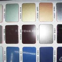 7075氧化铝板,彩色装饰铝板