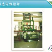 铝合金保温炉、低压铸造电保温炉
