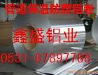 3003 H24铝锰合金防腐防锈铝卷