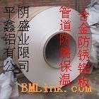 管道防腐工程用合金防锈铝卷