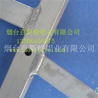 供应铝合金横架