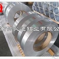 供应优质铝带 现场加工 设备先进 按客户指定规格加工生产