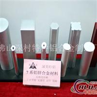 厂家供应7075T6 铝棒 超硬铝棒