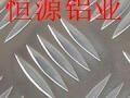 花纹铝板 铝合金板 3003铝板 5052铝板