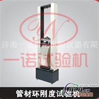 铝管环刚度测试机管材压力测试