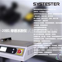 ISO 8295摩擦系数仪