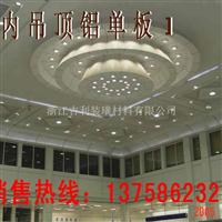 萧山单曲氟碳铝单板生产商