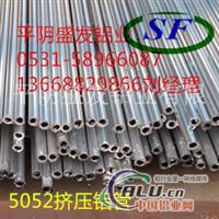 铝管 方管、圆管、异型铝管