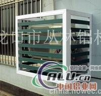 格力空调铝合金栅栏 风口加工