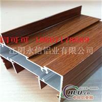 供应水印氟碳木纹转印铝型材