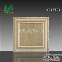 供应四维立体系列MC15B01天花板