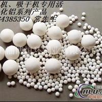 空分设备专用活性氧化铝