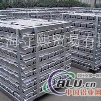 直销供应A00铝锭 电解铝