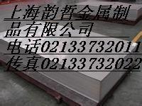 上海韵哲主要供应5754铝板