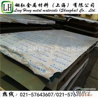 进口美国YH75铝板硬 YH75铝棒