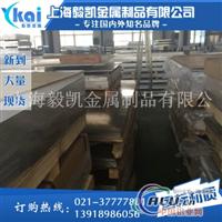 A7075T651铝板板材