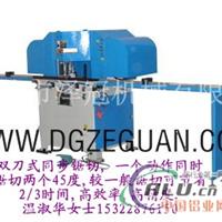 铝饰条切割机45度双刀切角机