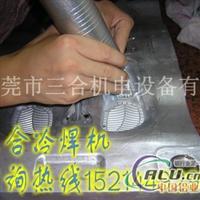 三合冷焊机 铝模具冷焊机