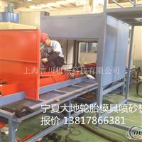 低压铸造模具专用喷砂机清理