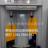 JCKZP1315W4A液体喷砂机