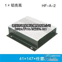 铝型材外壳铝盒铝壳铝外壳